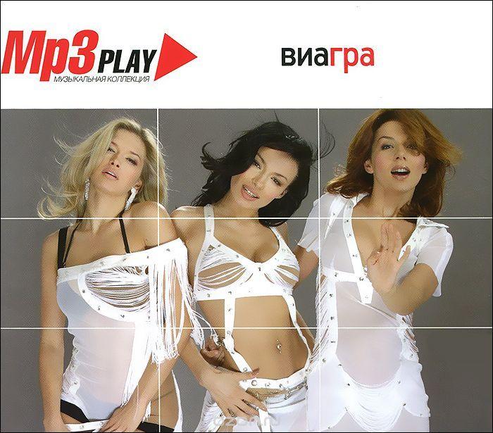 Виа Гра MP3 Play
